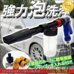 洗車フォームガン 洗車ガン 強力泡洗浄 6段階希釈 各種ジョイント付属