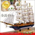 木製帆船模型 40cm ヨット 船の置物 マリンオブジェ  完成品