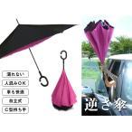 さかさま傘 逆さ傘 さかさにたたむ傘 UVカット ピンク(20) C型持ち手 / 自立 / 二重構造