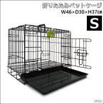 ペットケージ 鉄製 折り畳 ウサギ 猫 犬 ケージ