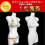 衣類の壁面展示に 女性用 ハーフトルソー ホワイト マネキンハンガー 1枚