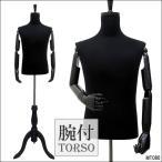 紳士 トルソー 黒  天然素材 高級  木目  黒腕付き 猫脚 BBB  同梱不可