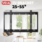 汎用/液晶テレビ壁掛け金具/VASA規格対応■23型〜37型対応:中型テレビ用■WM-002