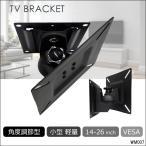 汎用 液晶テレビ壁掛け金具 VASA規格対応 角度調整可能 13型〜24型対応 小型テレビ用 WM-007 あ