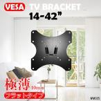 汎用 液晶テレビ壁掛け金具 VASA規格対応 極薄フラットタイプ 〜32型対応 中型テレビ用 WM-025 あ