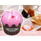 ティッシュよりもエコ!トイレットペーパーボックス■可愛い カップケーキ型 ペーパーホルダー【ストロベリー】 雑貨