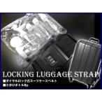 旅行セットC■海外旅行の必需品をセットにしました■スーツケースベルト/ワイヤーロック/小分けボトル8点セット ☆