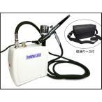 エアーコンプレッサーセット/0.3mm/エアブラシ&ミニコンプレッサーセット/収納バッグ付/HS08
