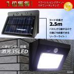 新型 屋外センサーライト 分離式 ソーラーガーデンライト  ソーラー充電式 35LEDライト 人感センサー 自動点灯 電気不要 防犯