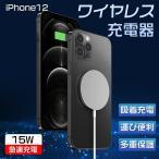ワイヤレス充電器 磁力吸着 TC15W 対応 iPhone 12 12 Pro、12 mini、Airpods Proなど各機種対応 Micro USB 最大15W出力 超薄 急速充電