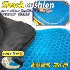 ゲルクッション 無重力エッグシッター 椅子用 通気性抜群 腰痛 座布団 蜂の巣デザイン 体圧分散 エッグシッター 卵を置いて座っても潰れない