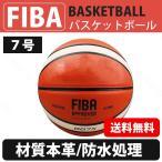 バスケットボール 7号球 屋内外兼用 耐久性 中学 高校 大学