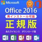 Microsoft office2016 Professional Plus プロダクトキー 1PC office 2016 64bit/32bit 永続 ライセンス ダウンロード版 認証完了までサポート
