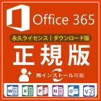 Microsoft Office 365 ProPlus Mac&Win適用 office 2016 アプリ対応☆PC5台+モバイル5☆正規ダウンロード版