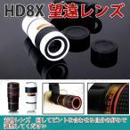 スマホ望遠レンズ HD12X 望遠レンズ 高画質 高品質 簡単装着  12倍望遠鏡レンズ 多機種対応 二色選択可能 送料無料
