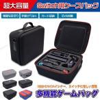 Nintendo Switch用ケース 大容量 カバー ニンテンドースイッチ専用 任天堂 スイッチ 収納バッグ ケース ゲームカード 防塵 防汚 耐衝撃 全面保護型