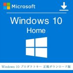 windows10 home プロダクトキー 32bit/64bit 1PC win10 Microsoft windows 10 Home プロダクトキーのみ 認証完了までサポート