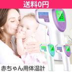 電子体温計 体温計 赤ちゃん用体温計 赤外線 赤ちゃん おでこ ひたい ベビー 温度 測定器 保育 介護 軽量