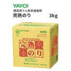 ヤヨイ 襖紙・加工紙・表装用接着剤 ふすま紙用接着剤 完熟のり 3kg 213-013