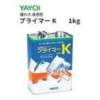 ヤヨイ シーラー・プライマー プライマーK 1kg 227-003