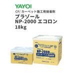 ヤヨイ クッションフロア カーペット用接着剤 プラゾール NP-2000 エコロン 18kg 合成ゴム系ラテックス形接着剤 281-131