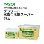 ヤヨイ アクリル樹脂系エマルション形接着剤 プラゾール水性巾木糊スーパー 3kg 282-442