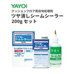ヤヨイ 目地処理剤 ツヤ消しシームシーラー クッションフロア用目地処理剤 200gセット 295-112