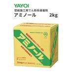 ヤヨイ 壁紙施工用でん粉系接着剤 壁紙用接着剤 アミノール 2kg 711-502