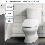 アサヒ衛陶 トイレ エディ848セット RA3848LR131 標準仕様 手洗なし 温水洗浄便座 リモコンタイプ 脱臭付