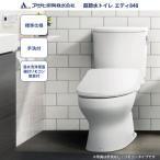 アサヒ衛陶 トイレ エディ848セット RA3848TR130 標準仕様 手洗付 温水洗浄便座 袖付きタイプ 脱臭付
