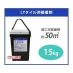 リリカラ 91335 LYタイル用接着剤 リリカラセメントAC 15kg