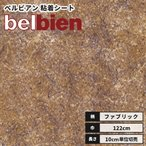 カッティングシート ベルビアン 粘着剤付き不燃化粧フィルム 122cm巾 A-824 アラシクロス
