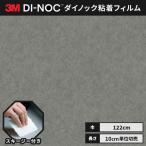ダイノック 3M カッティングシート ダイノックシート 122cm巾 AE-1635
