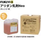 フクビ 非有機リン系新築用木部防腐防蟻処理剤 アリダン乳剤Neo(オレンジ 4リットル)4缶入  ANNG4Lの画像