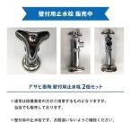 アサヒ衛陶 洗面化粧台用 壁付用止水栓 2個セット