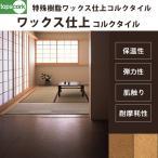 東亜コルク トッパーコルク コルクタイル 特殊樹脂ワックス仕上コルクタイル AW-N5 ナチュラル 床暖房対応