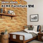 のりなし のり付き壁紙 アクメファニチャーの壁紙 ビンテージ風 シンコールBA6001-6002