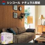 のりなし のり付き壁紙 アクメファニチャーの壁紙 ミッドセンチュリーな空間に シンコールBA6003-6004 木目 バーチ