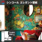 のりなし のり付き壁紙 アートな色彩とレンガ調でビビットな空間 シンコールBA6056-6058 鮮やか レンガ調