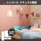 のりなし のり付き壁紙 昭和レトロな花柄で シンコールBA6101 絵柄 ピンク