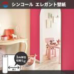 のりなし のり付き壁紙 ラブリーな女の子のお部屋 シンコールBA6180-6181 ピンク 可愛い