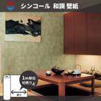 壁紙 のり付き のりなし 和の伝統模様 麻の葉 シンコール ビッグエース BA6220-6221 和 若草 緑 木目