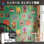 のりなし のり付き壁紙 ナタリー・レテの壁紙 エレガント(寝室・個室) シンコールBA6357-6358 カラフル 動物