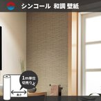 のりなし のり付き壁紙 和(洗面・トイレ) シンコールBA6423-6425 織物調 渋い 緑 ダーク