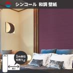 のりなし のり付き壁紙 和(玄関・リビング) シンコールBA6440-6441 和紙調 赤紫系 ベージュ系