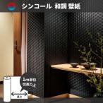 のりなし のり付き壁紙 和(個室・寝室) シンコールBA6452-6453 墨絵風 網代柄 黒系
