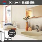 壁紙 のり付き のりなし 傷や汚れに強い壁紙 ペットと暮らす家におすすめ シンコール ビッグエース BA6508-6509