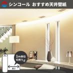 のりなし のり付き壁紙 天井におすすめ 塗り壁調 シンコールBA6574-6585 白系 黒