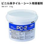 サンゲツ ベンリダイン ビニル床タイル ビニル床シート用接着剤 PC-2 BB-577 3kg