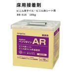 サンゲツ ベンリダイン ビニル床タイル用接着剤 AR BB-516 18kg缶